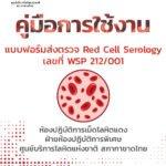 คู่มือการใช้งานแบบฟอร์มส่งตรวจ Red Cell Serology
