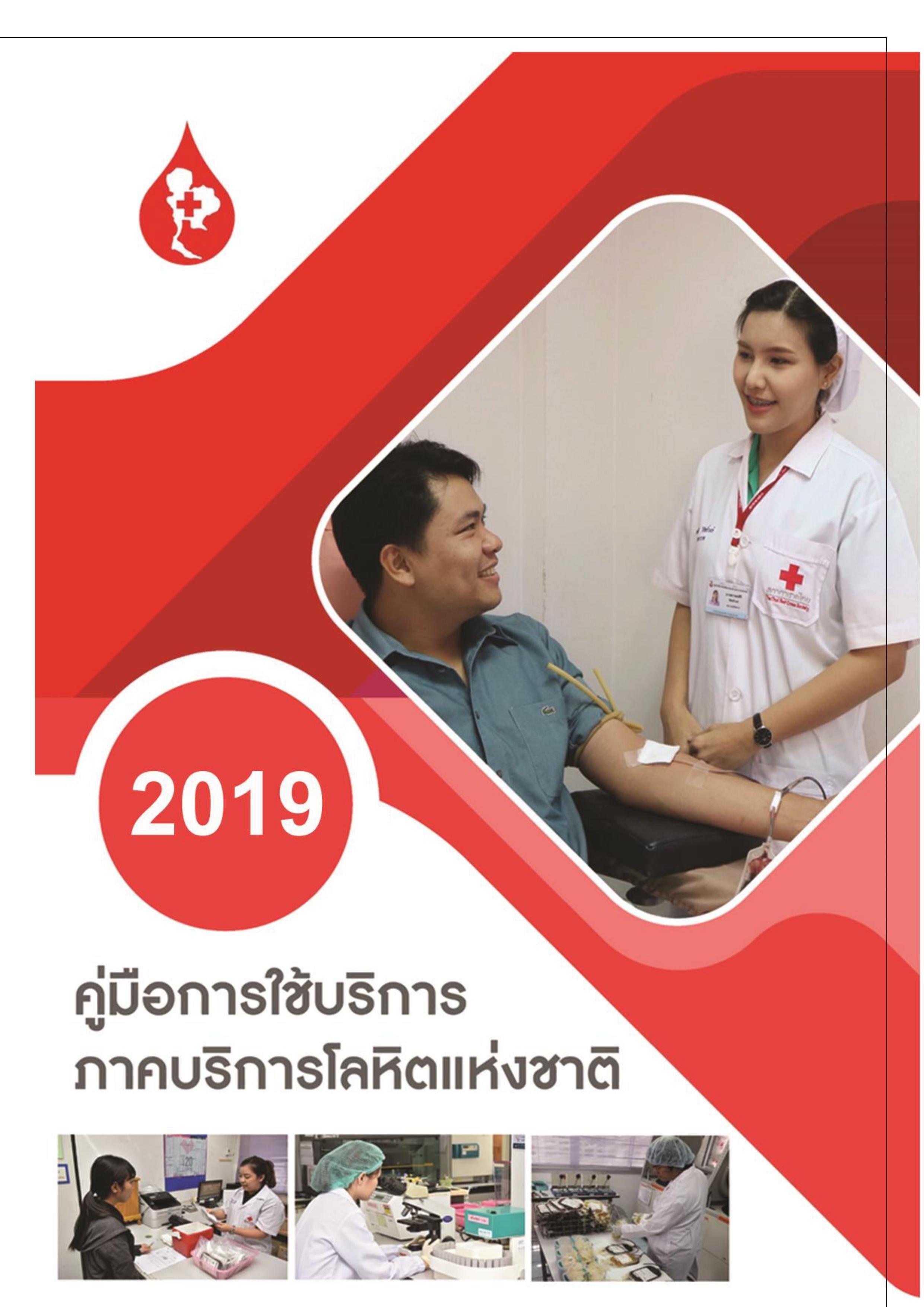 คู่มือการใช้บริการภาคบริการโลหิตแห่งชาติ สภากาชาดไทย ปี 2562