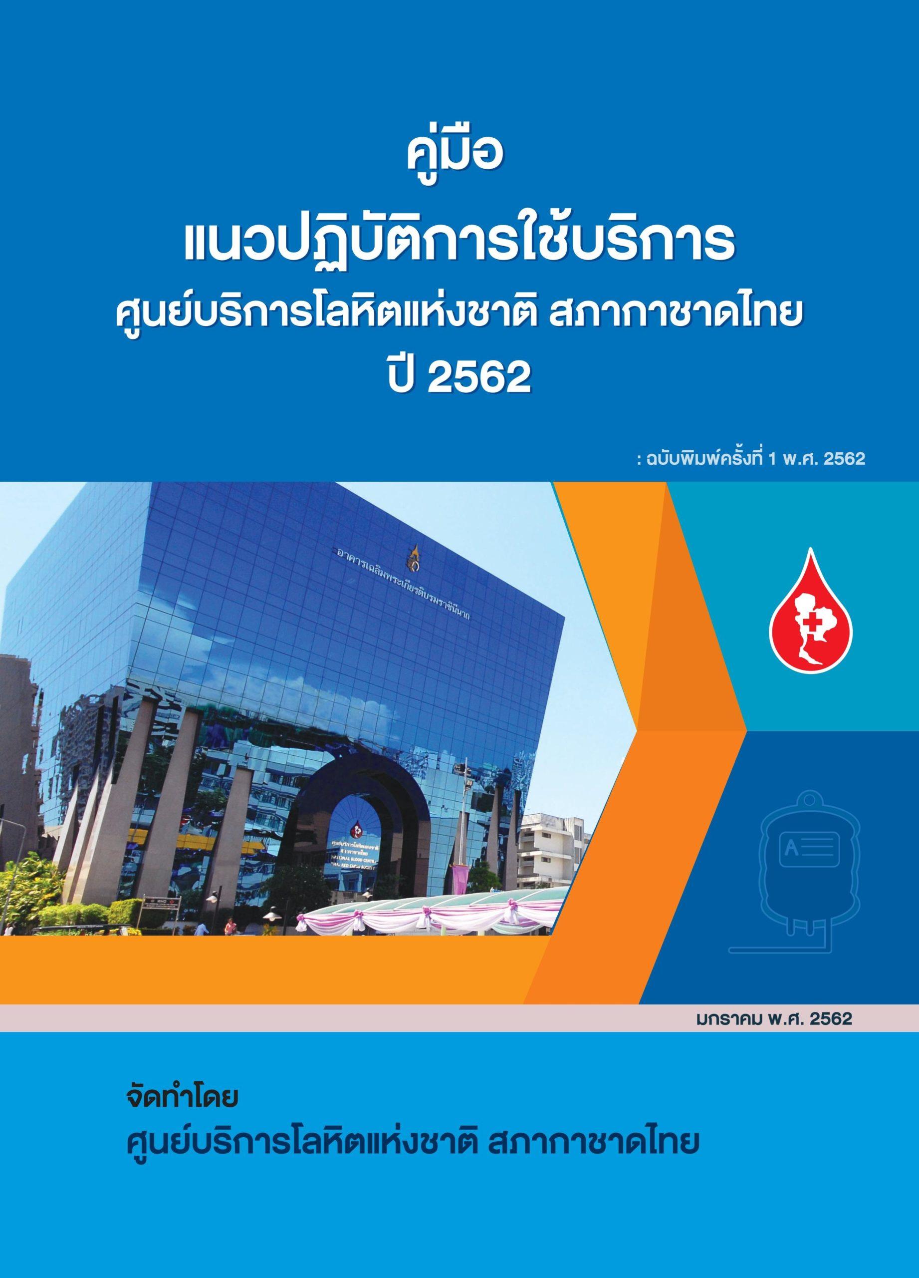 คู่มือแนวปฎิบัติการใช้บริการศูนย์บริการโลหิตแห่งชาติ สภากาชาดไทย ปี 2562
