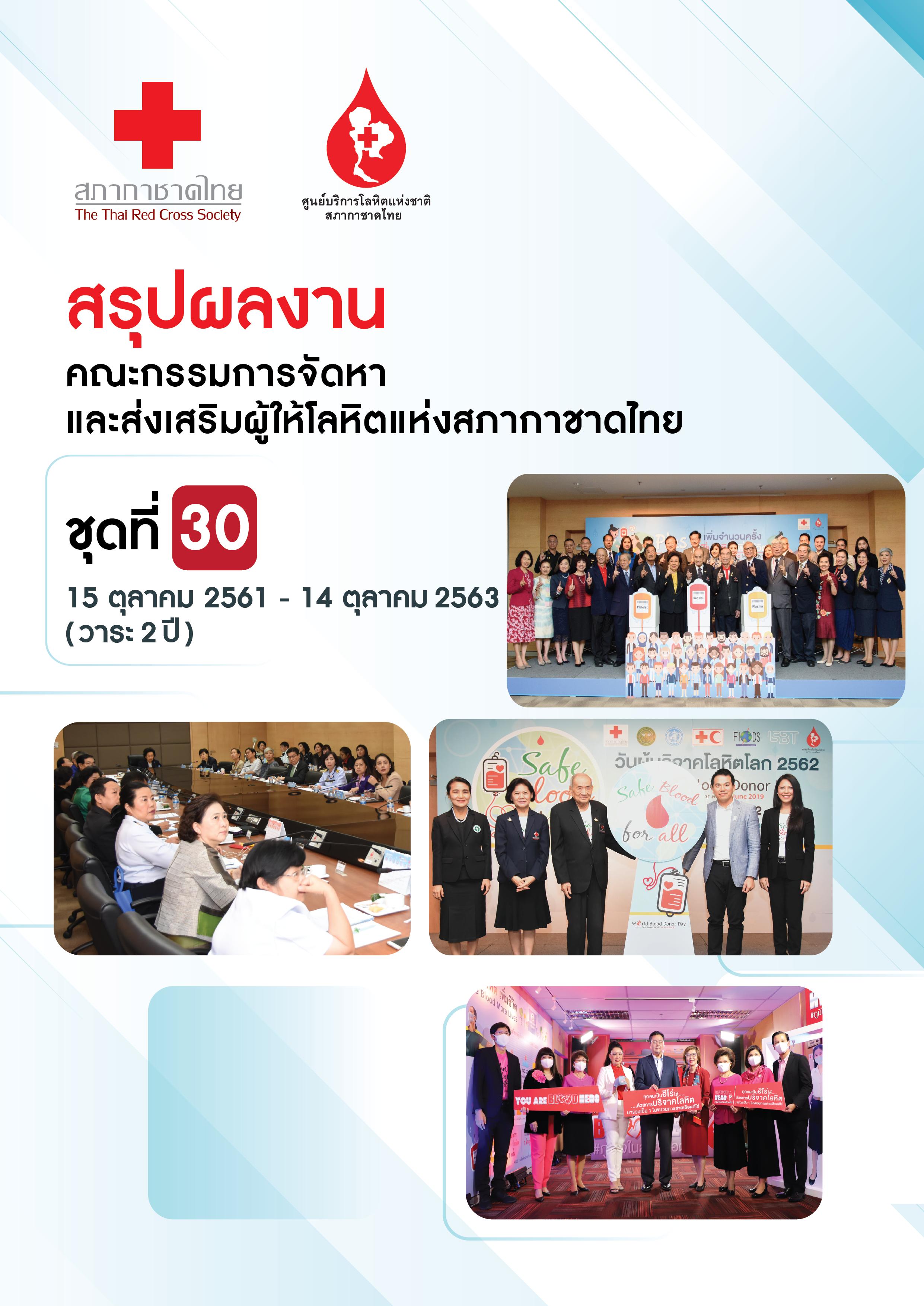 สรุปผลงานคณะกรรมการจัดหาและส่งเสริมผู้ให้โลหิตแห่งสภากาชาดไทย ชุดที่ 30