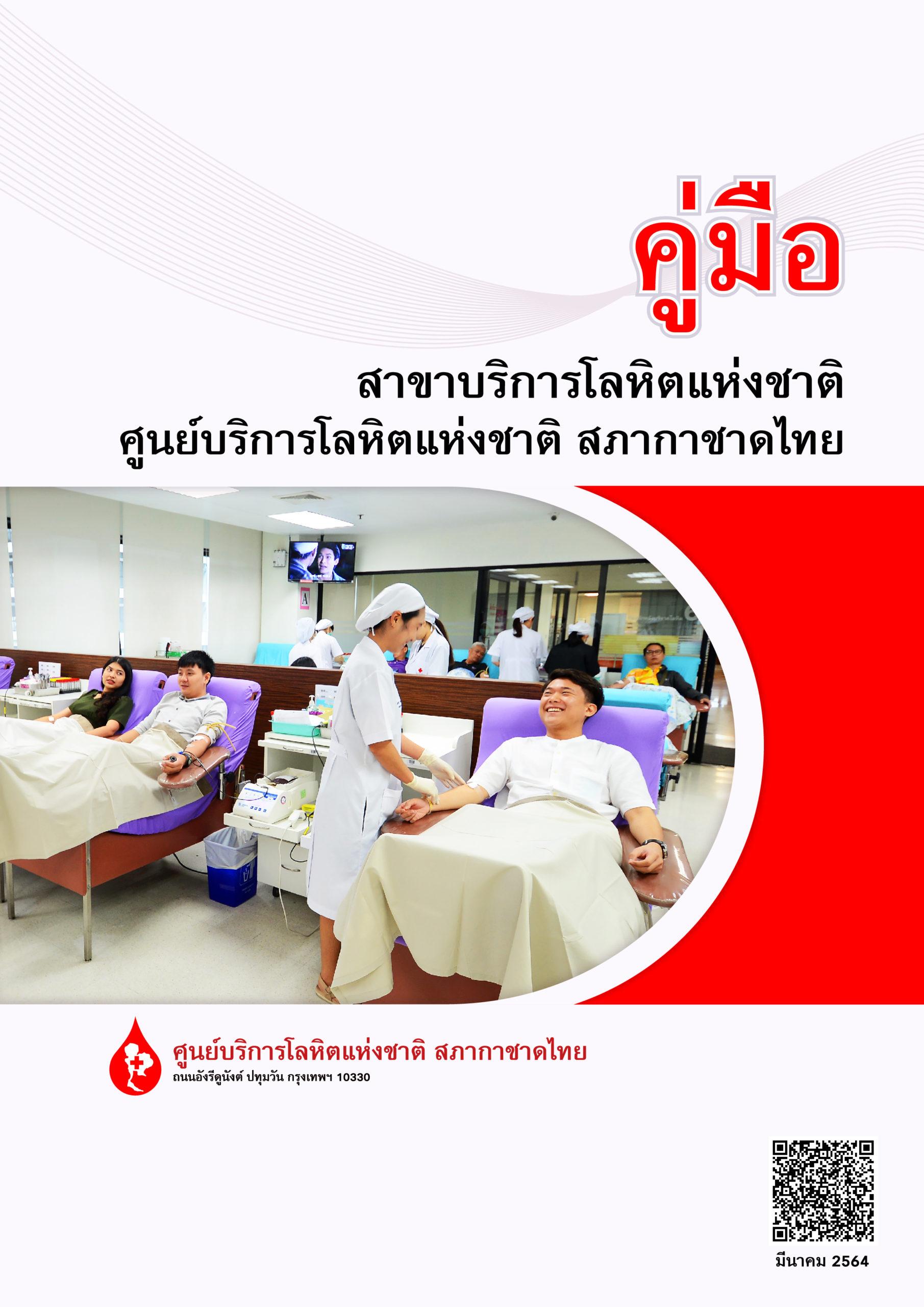 คู่มือสาขาบริการโลหิตแห่งชาติ ศูนย์บริการโลหิตแห่งชาติ สภากาชาดไทย