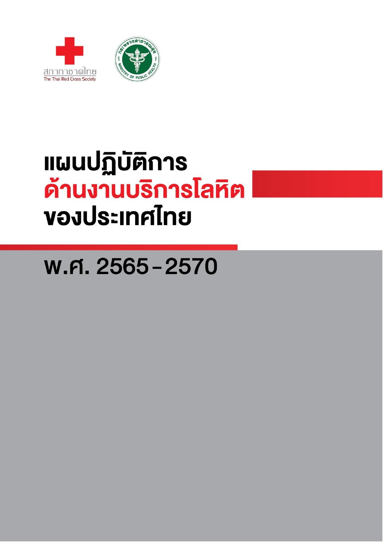 แผนปฏิบัติการด้านงานบริการโลหิตของประเทศไทย พ.ศ. 2565-2570